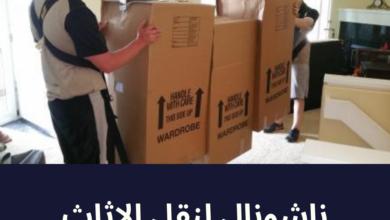 Photo of ونش رفع عفش فى التجمع الخامس