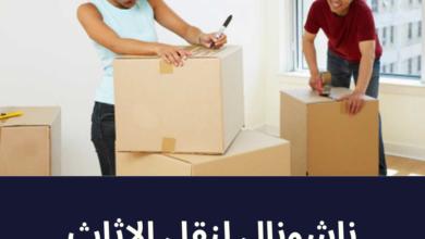 Photo of ونش رفع اثاث فى القاهرة الجديدة