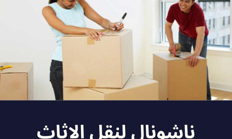 ونش اثاث فى القاهرة الجديدة