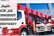 Photo of شركات نقل الاثاث فى الحي المتميز اكتوبر